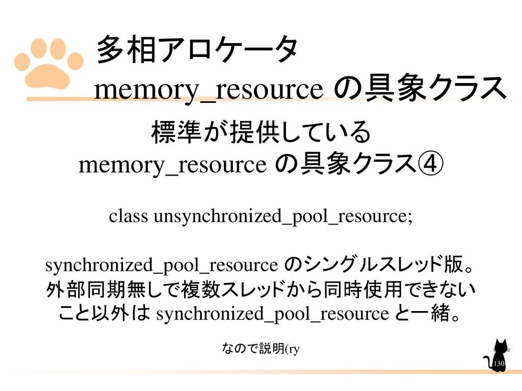 多相アロケータ memory_resource の具象クラス 130 標準が提供している me...