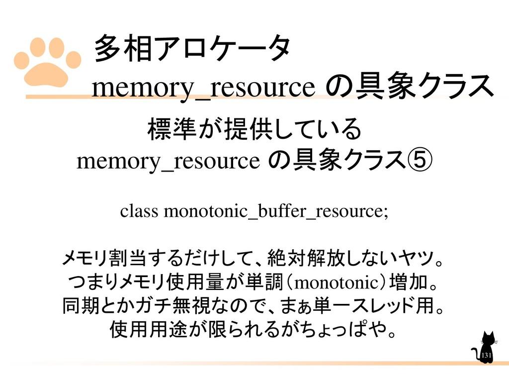 多相アロケータ memory_resource の具象クラス 131 標準が提供している me...