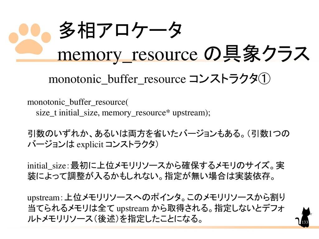 多相アロケータ memory_resource の具象クラス 133 monotonic_bu...