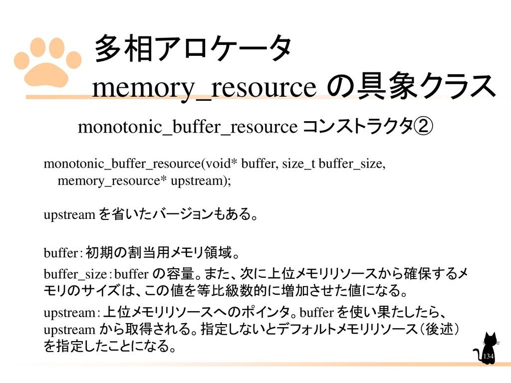 多相アロケータ memory_resource の具象クラス 134 monotonic_bu...