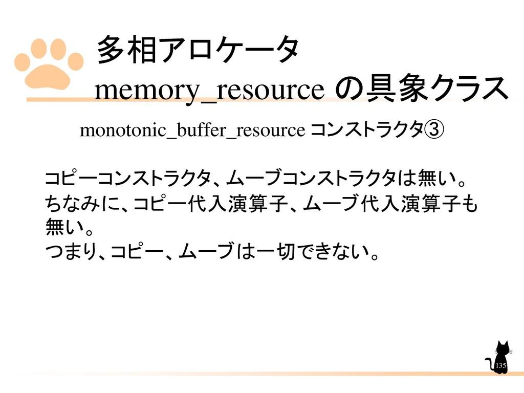 多相アロケータ memory_resource の具象クラス 135 monotonic_bu...