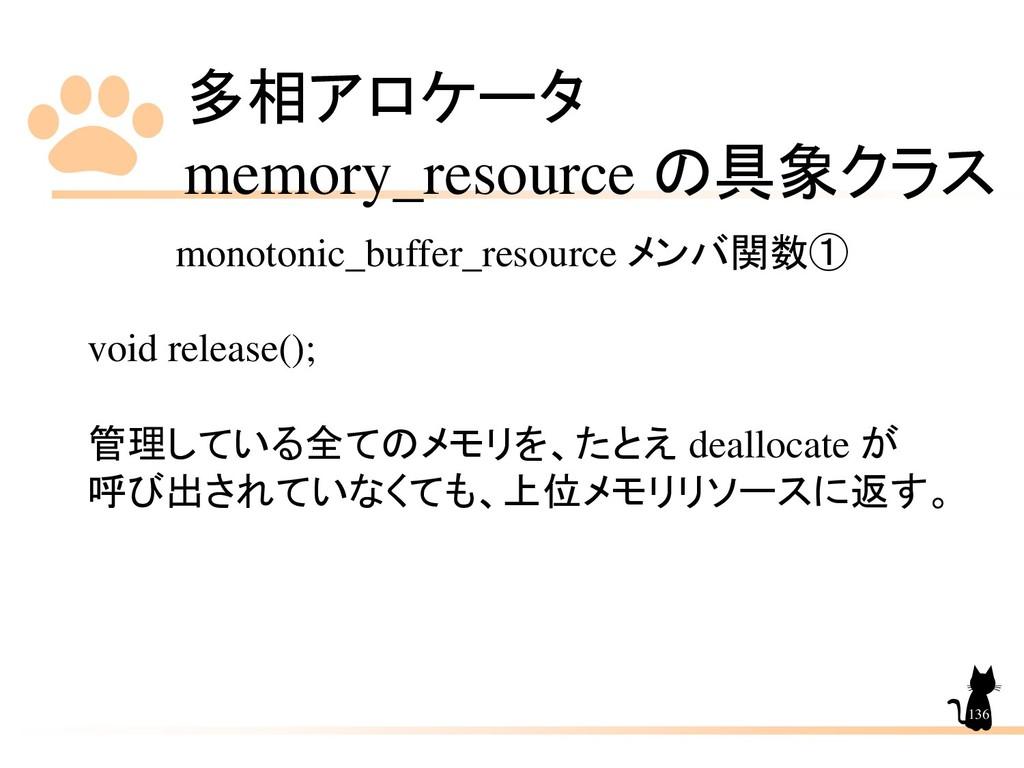 多相アロケータ memory_resource の具象クラス 136 monotonic_bu...
