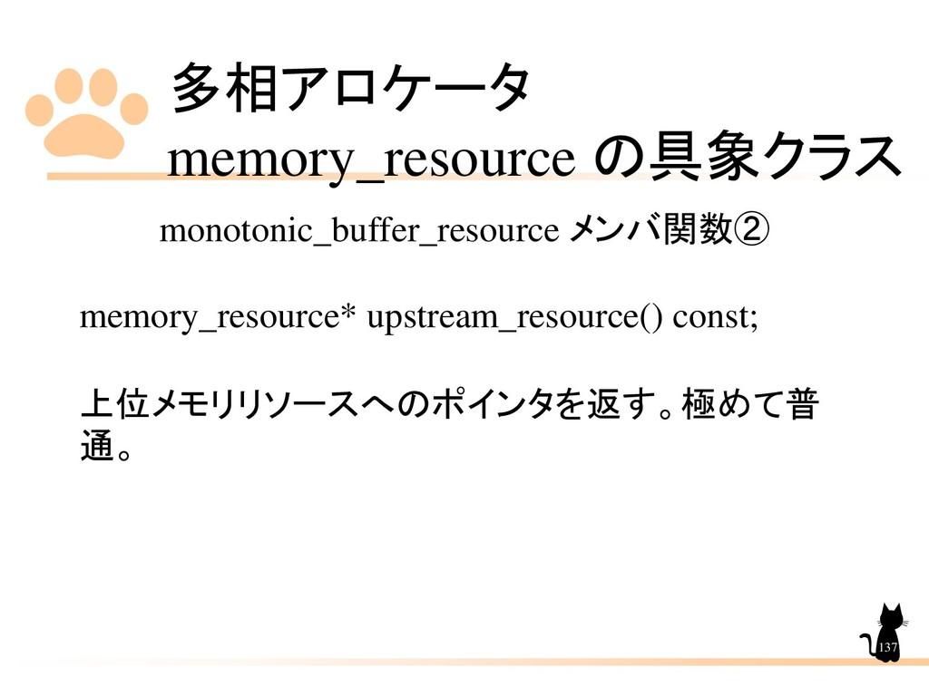 多相アロケータ memory_resource の具象クラス 137 monotonic_bu...