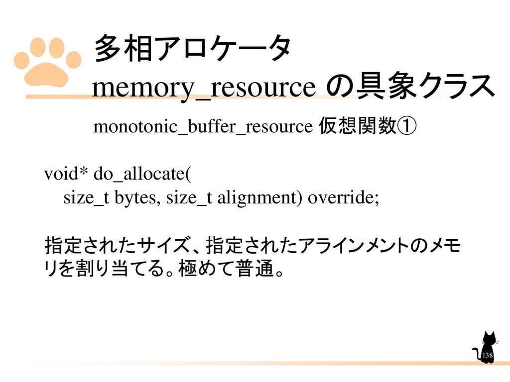 多相アロケータ memory_resource の具象クラス 138 monotonic_bu...