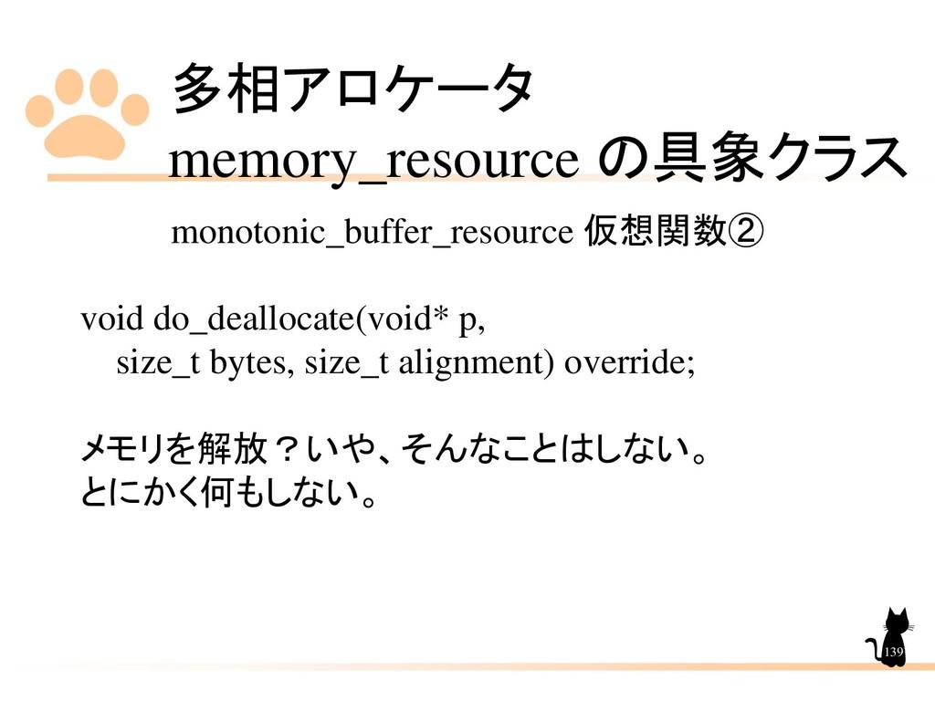 多相アロケータ memory_resource の具象クラス 139 monotonic_bu...