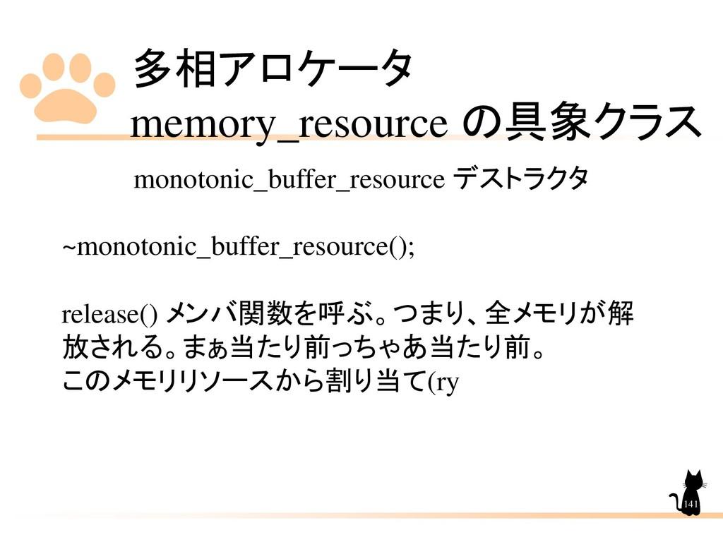 多相アロケータ memory_resource の具象クラス 141 monotonic_bu...