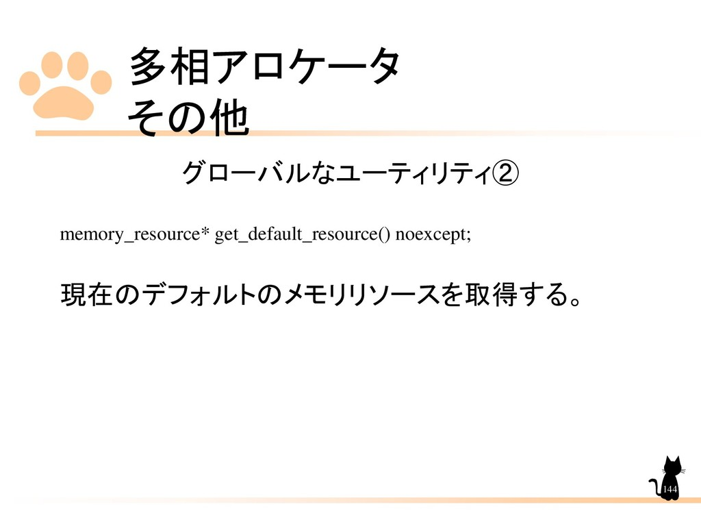 多相アロケータ その他 144 グローバルなユーティリティ② memory_resource*...