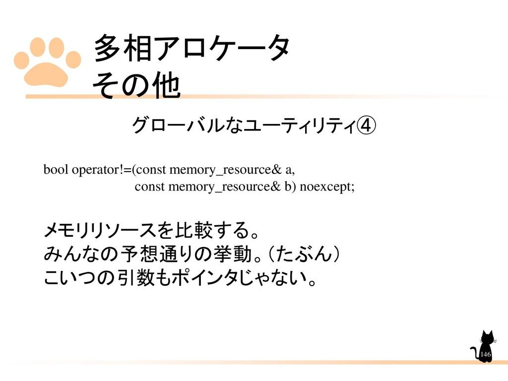 多相アロケータ その他 146 グローバルなユーティリティ④ bool operator!=(...