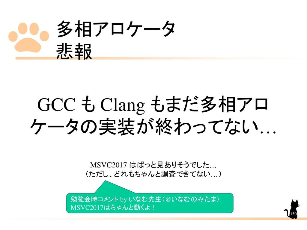 多相アロケータ 悲報 150 GCC も Clang もまだ多相アロ ケータの実装が終わってな...