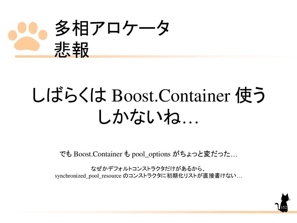 多相アロケータ 悲報 152 しばらくは Boost.Container 使う しかないね… ...