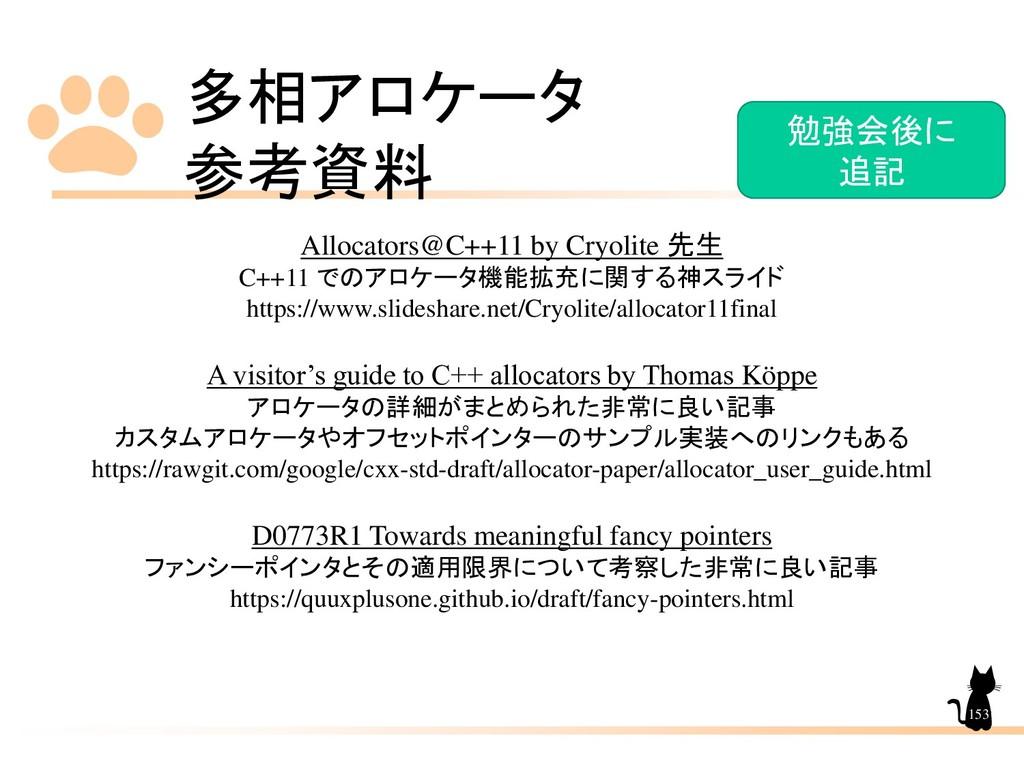 多相アロケータ 参考資料 153 Allocators@C++11 by Cryolite 先...