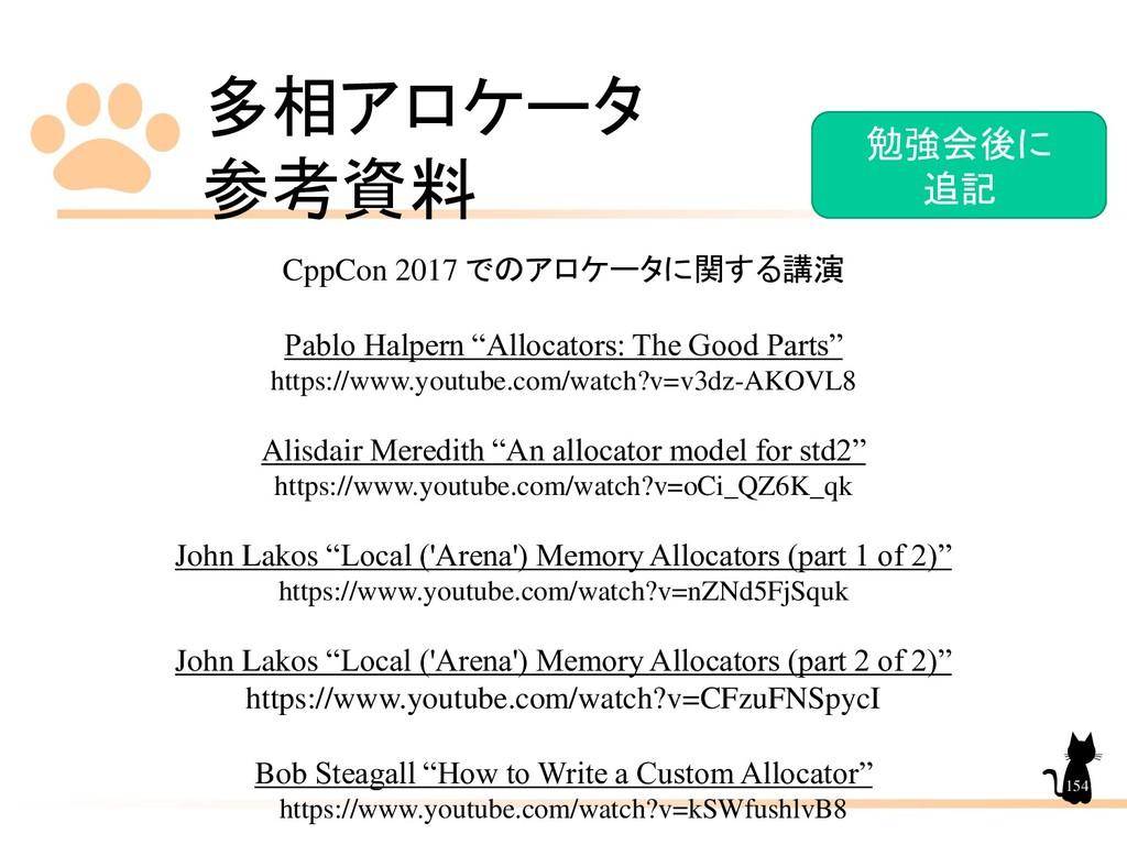 多相アロケータ 参考資料 154 CppCon 2017 でのアロケータに関する講演 Pabl...