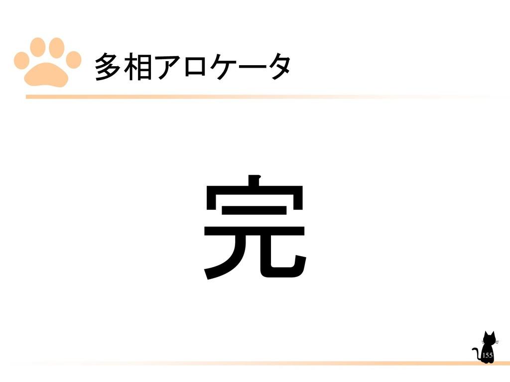 多相アロケータ 155 完