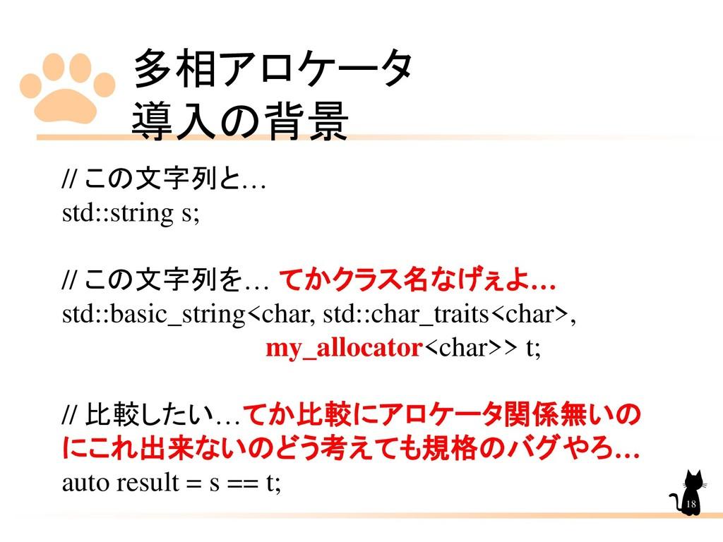 多相アロケータ 導入の背景 18 // この文字列と… std::string s; // こ...