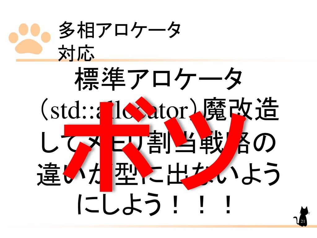 多相アロケータ 対応 21 標準アロケータ (std::allocator)魔改造 してメモリ...