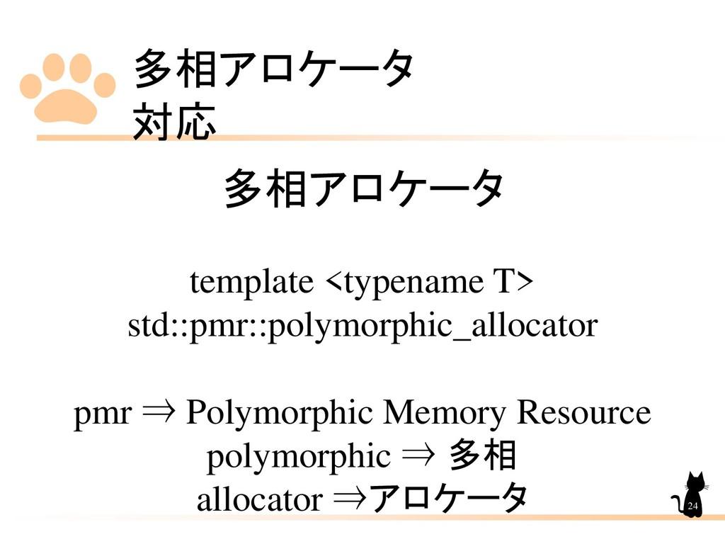 多相アロケータ 対応 24 多相アロケータ template <typename T> std...