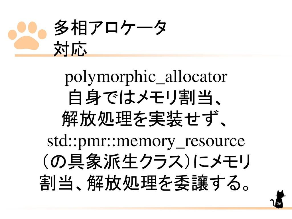 多相アロケータ 対応 26 polymorphic_allocator 自身ではメモリ割当、 ...