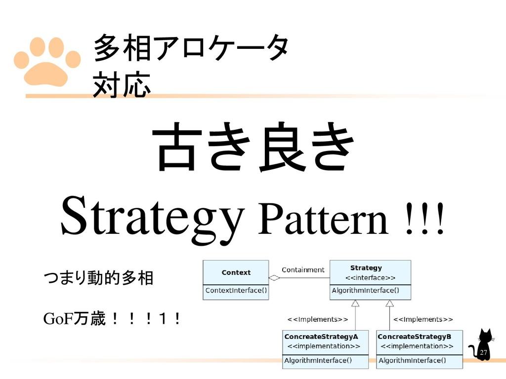 多相アロケータ 対応 27 古き良き Strategy Pattern !!! つまり動的多相...