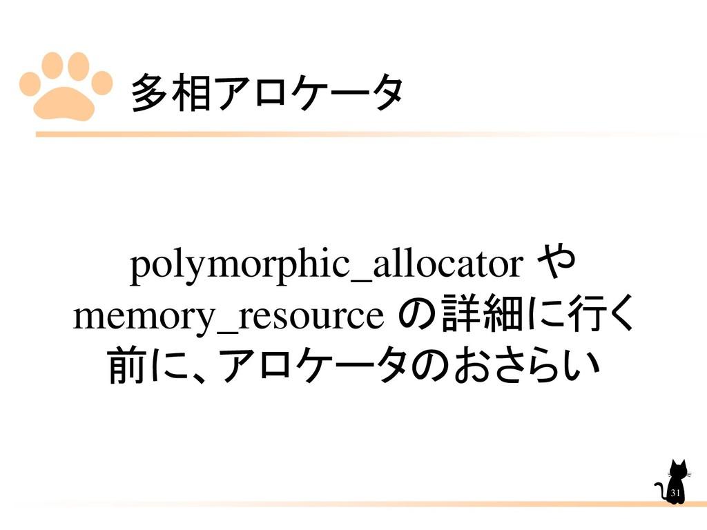 多相アロケータ 31 polymorphic_allocator や memory_resou...