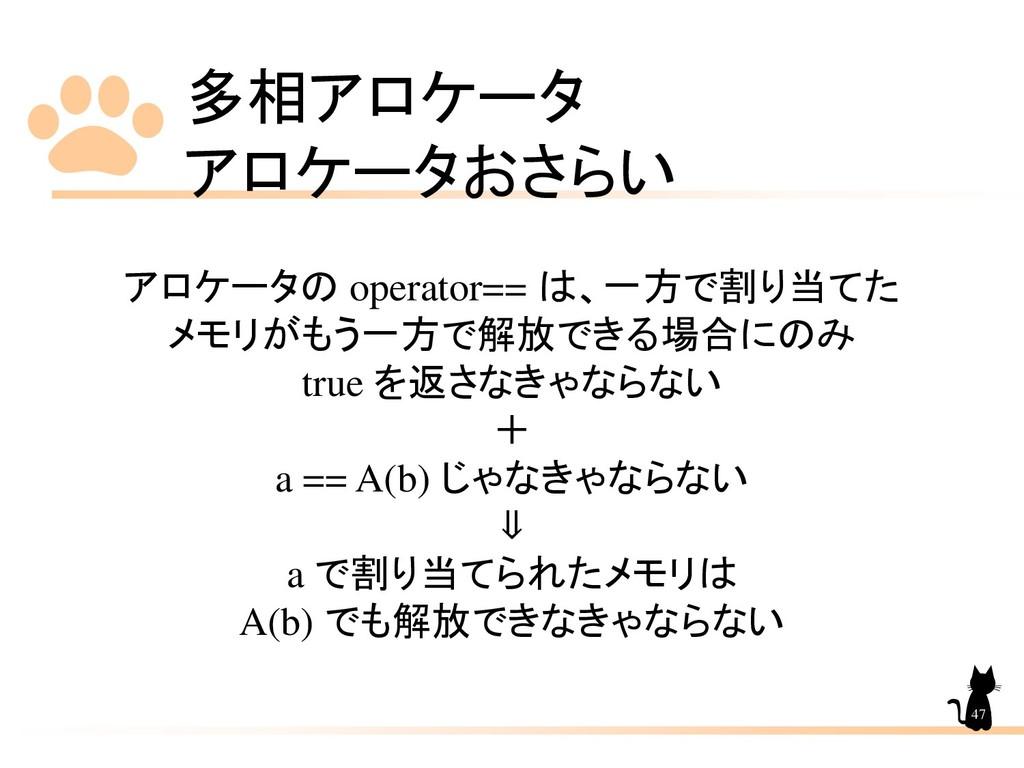 多相アロケータ アロケータおさらい 47 アロケータの operator== は、一方で割り当...