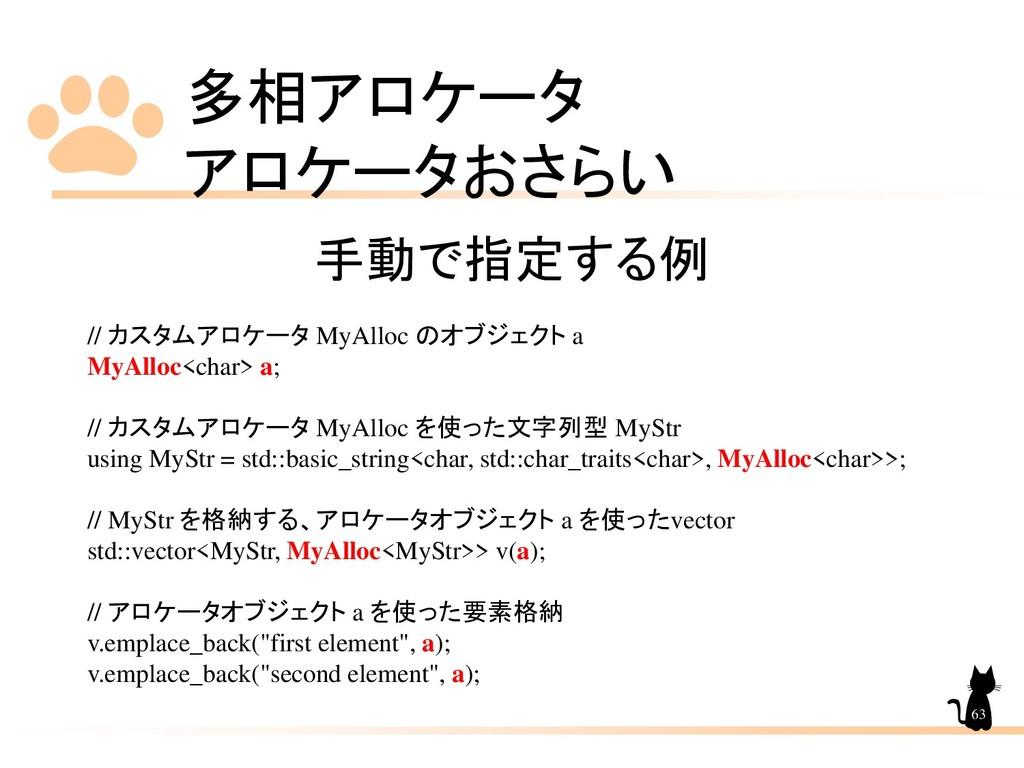 多相アロケータ アロケータおさらい 63 手動で指定する例 // カスタムアロケータ MyAl...