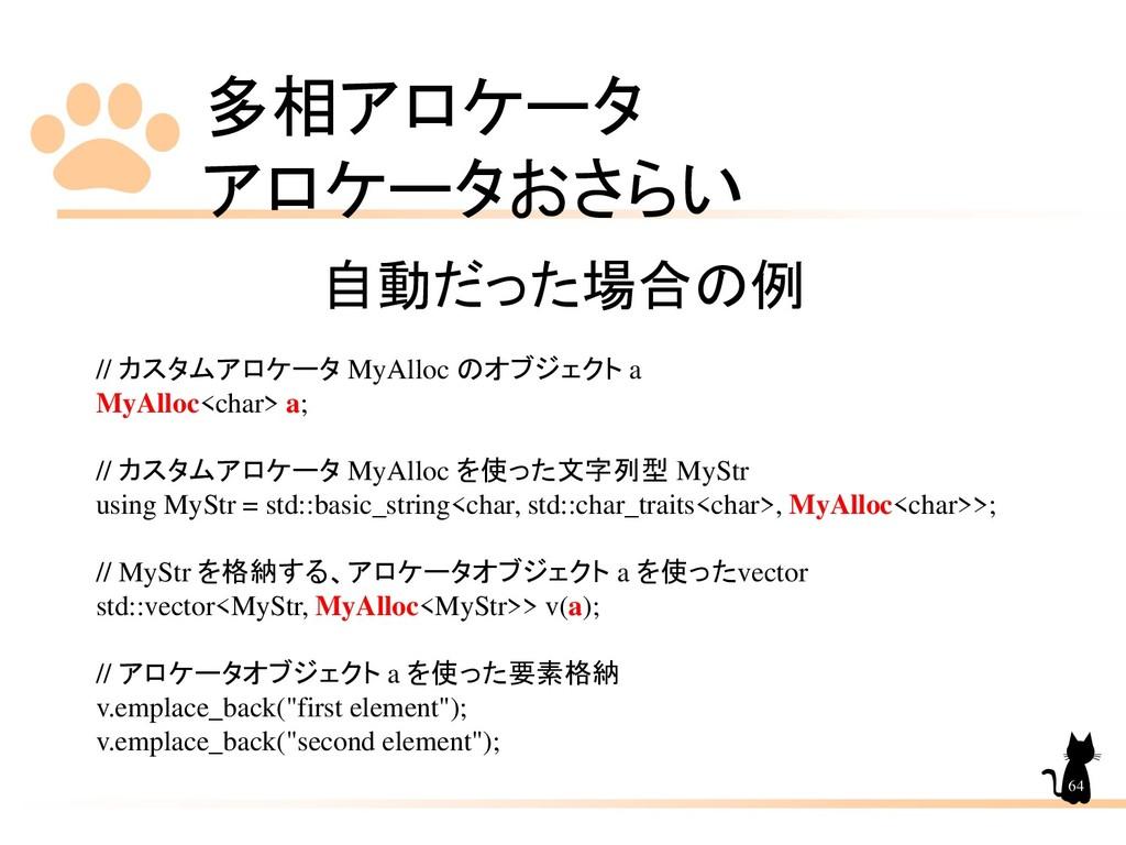 多相アロケータ アロケータおさらい 64 自動だった場合の例 // カスタムアロケータ MyA...
