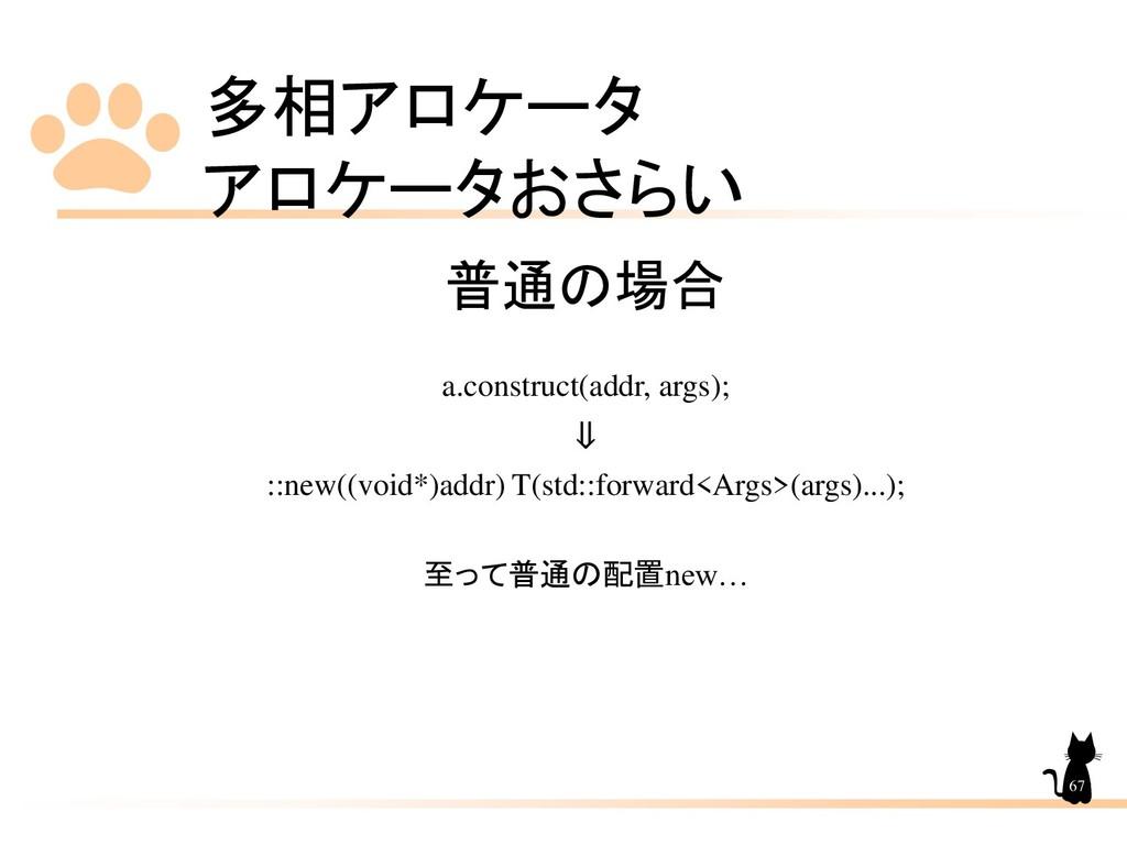 多相アロケータ アロケータおさらい 67 普通の場合 a.construct(addr, ar...