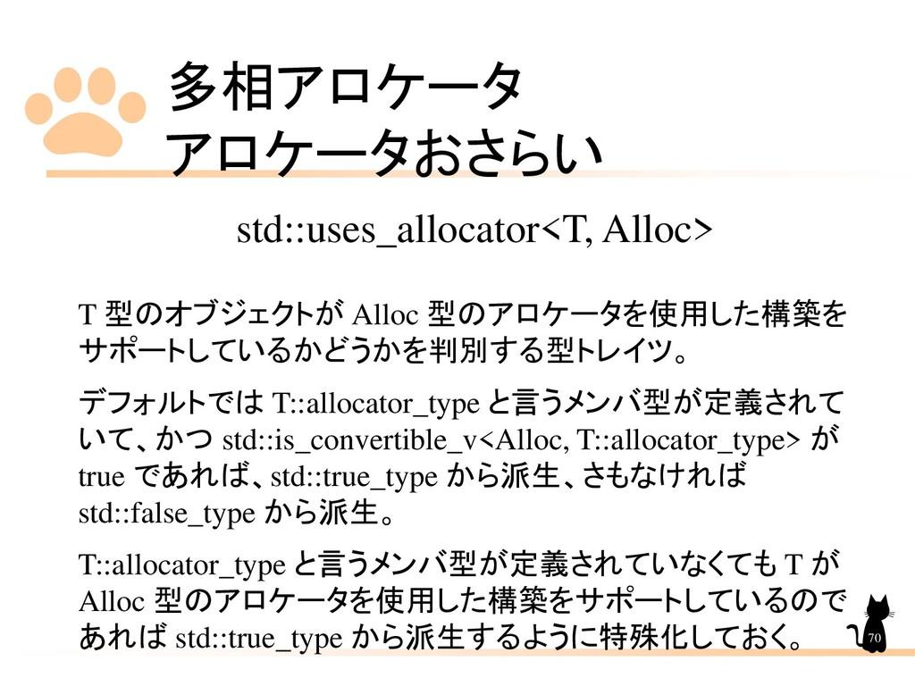 多相アロケータ アロケータおさらい 70 std::uses_allocator<T, All...