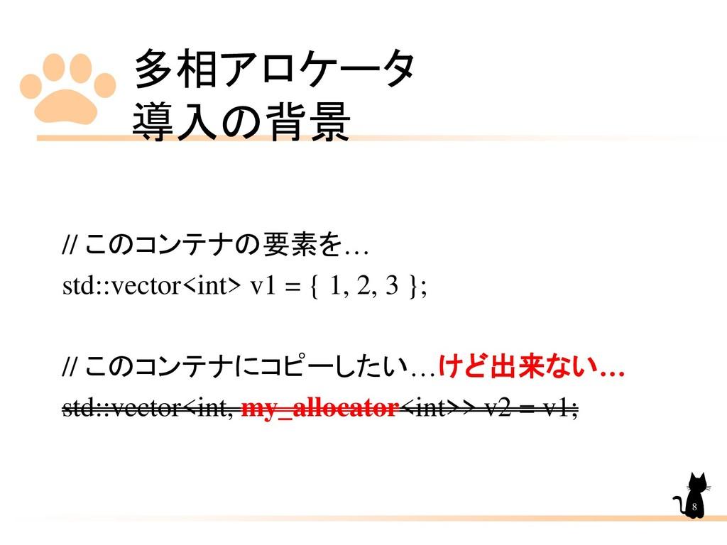 多相アロケータ 導入の背景 8 // このコンテナの要素を… std::vector<int>...
