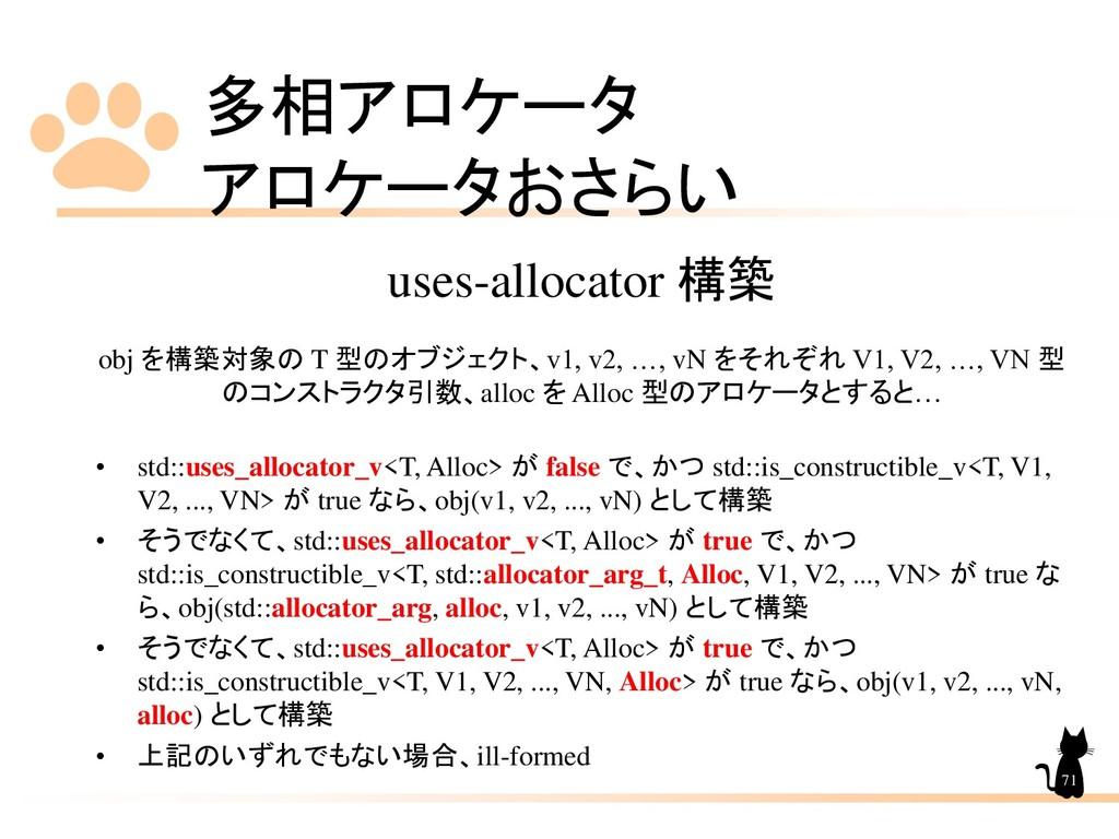 多相アロケータ アロケータおさらい 71 uses-allocator 構築 obj を構築対...