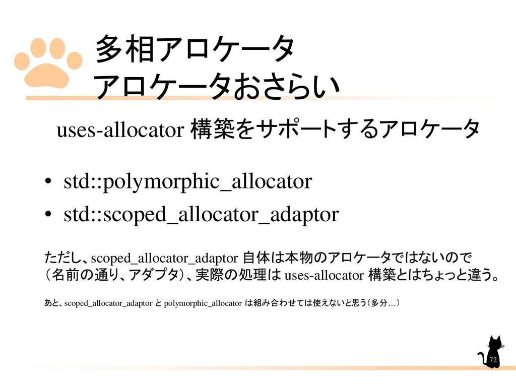 多相アロケータ アロケータおさらい 72 uses-allocator 構築をサポートするアロ...
