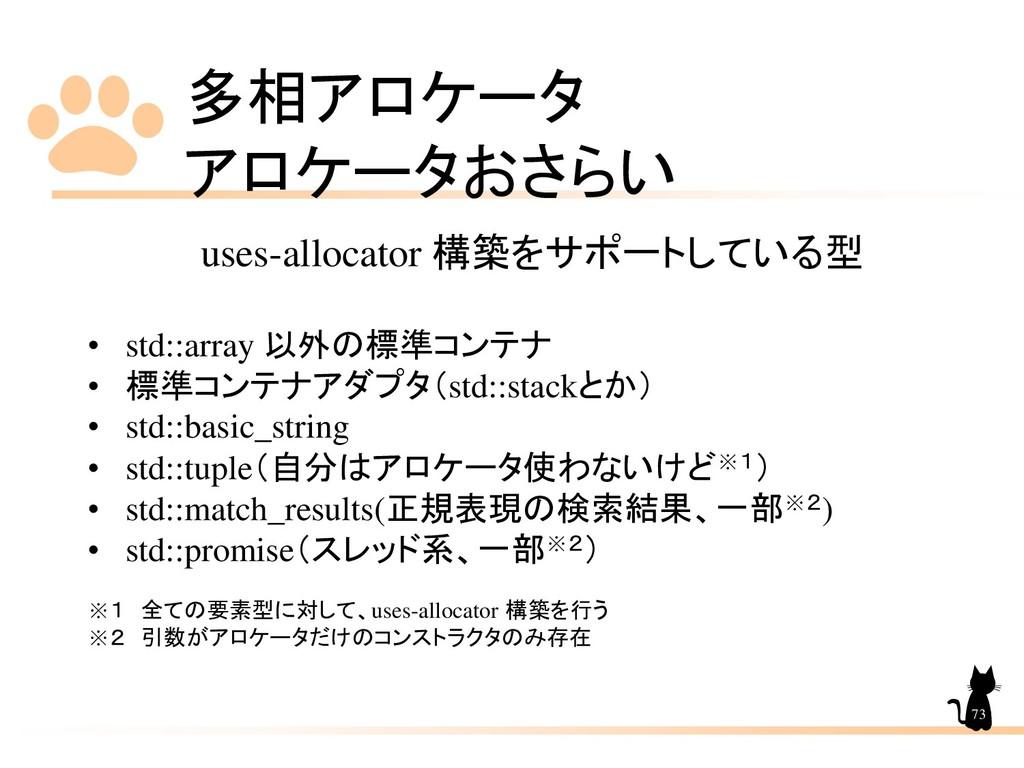 多相アロケータ アロケータおさらい 73 uses-allocator 構築をサポートしている...