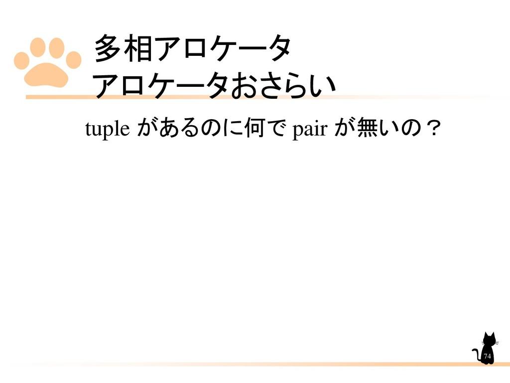 多相アロケータ アロケータおさらい 74 tuple があるのに何で pair が無いの?