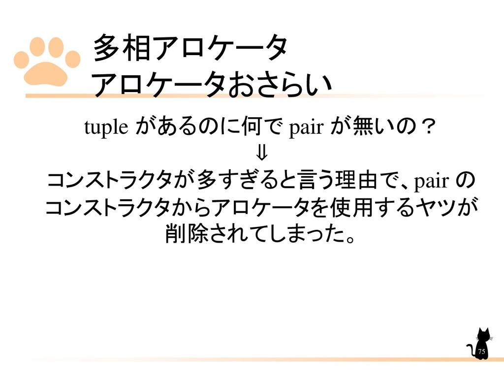 多相アロケータ アロケータおさらい 75 tuple があるのに何で pair が無いの? ⇓...