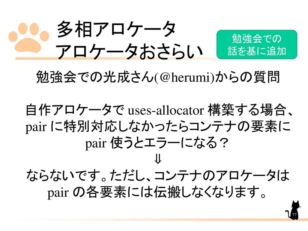 多相アロケータ アロケータおさらい 77 勉強会での光成さん(@herumi)からの質問 自作...