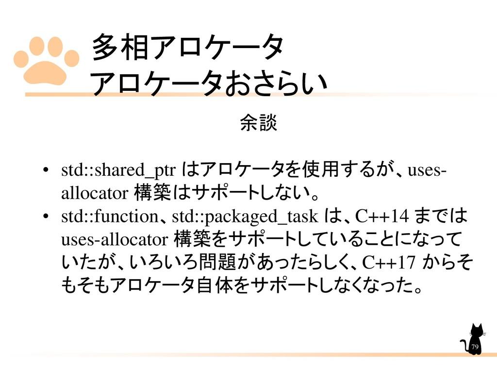 多相アロケータ アロケータおさらい 79 余談 • std::shared_ptr はアロケー...