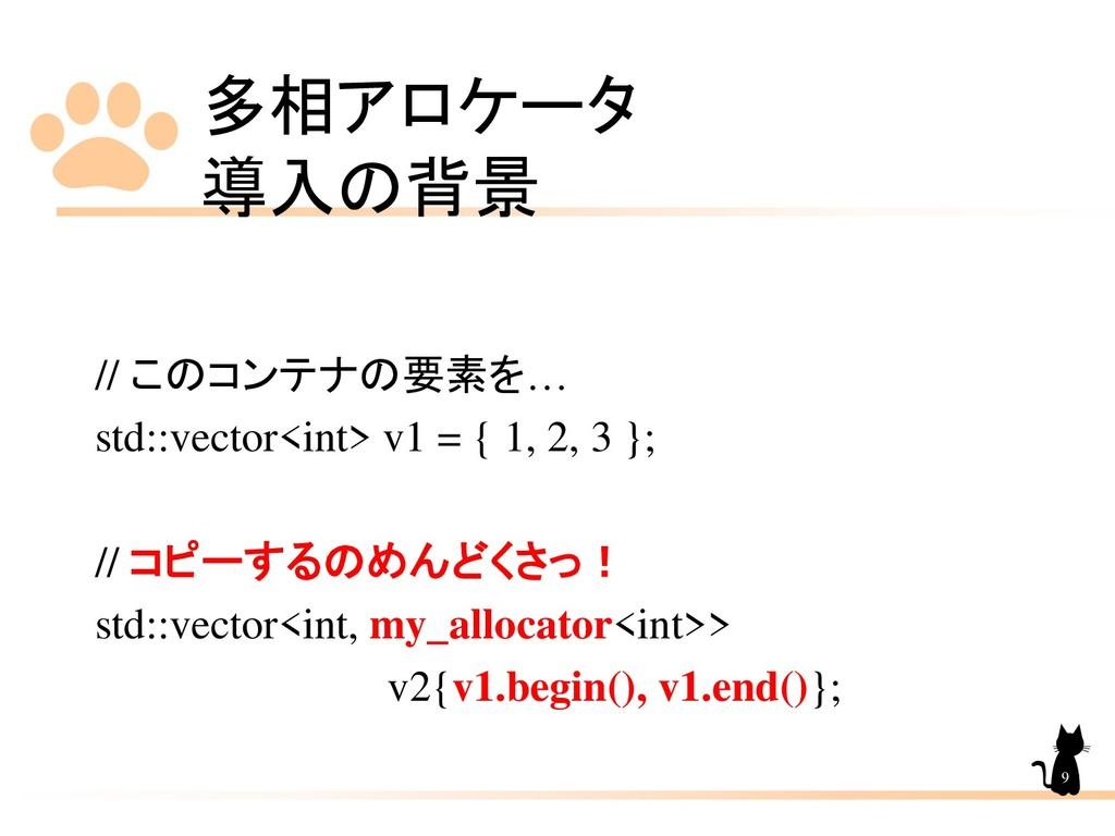 多相アロケータ 導入の背景 9 // このコンテナの要素を… std::vector<int>...