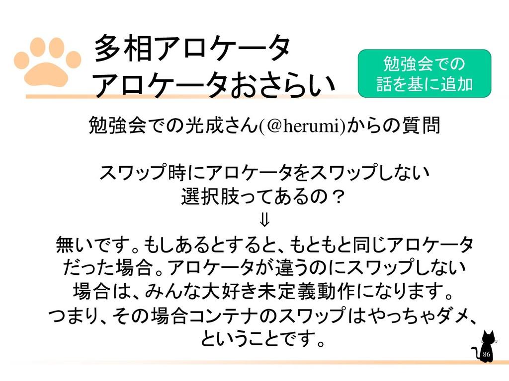 多相アロケータ アロケータおさらい 86 勉強会での光成さん(@herumi)からの質問 スワ...