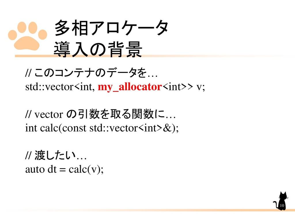 多相アロケータ 導入の背景 10 // このコンテナのデータを… std::vector<in...