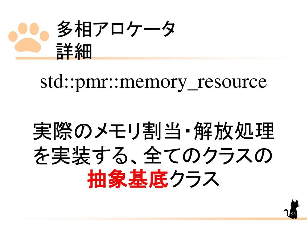 多相アロケータ 詳細 98 std::pmr::memory_resource 実際のメモリ割...