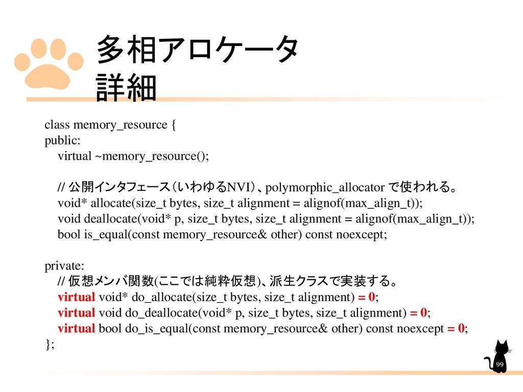 多相アロケータ 詳細 99 class memory_resource { public: v...