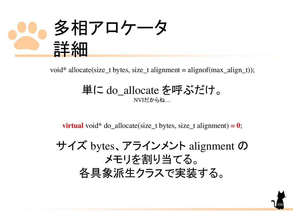 多相アロケータ 詳細 100 void* allocate(size_t bytes, siz...