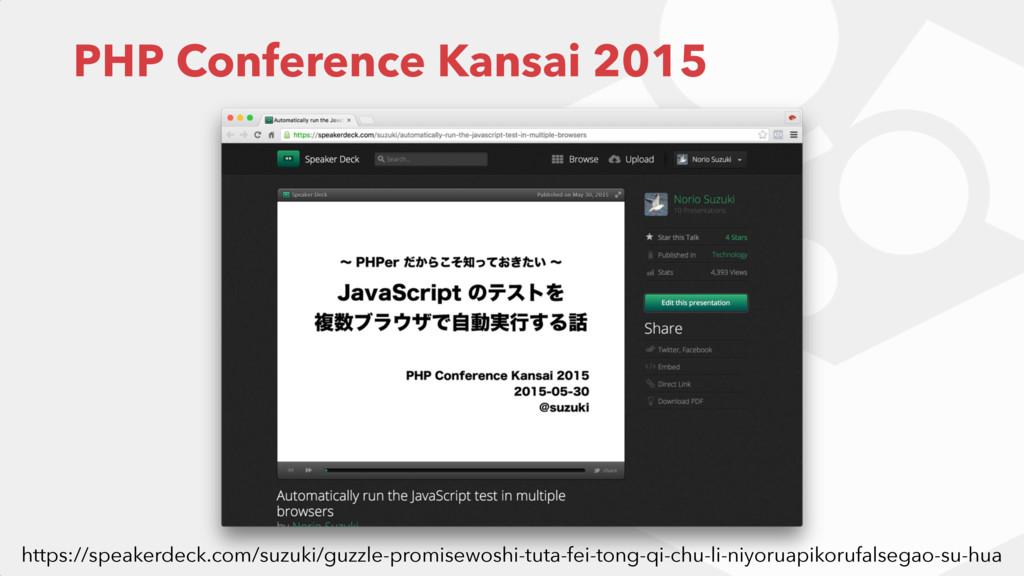 PHP Conference Kansai 2015 https://speakerdeck....