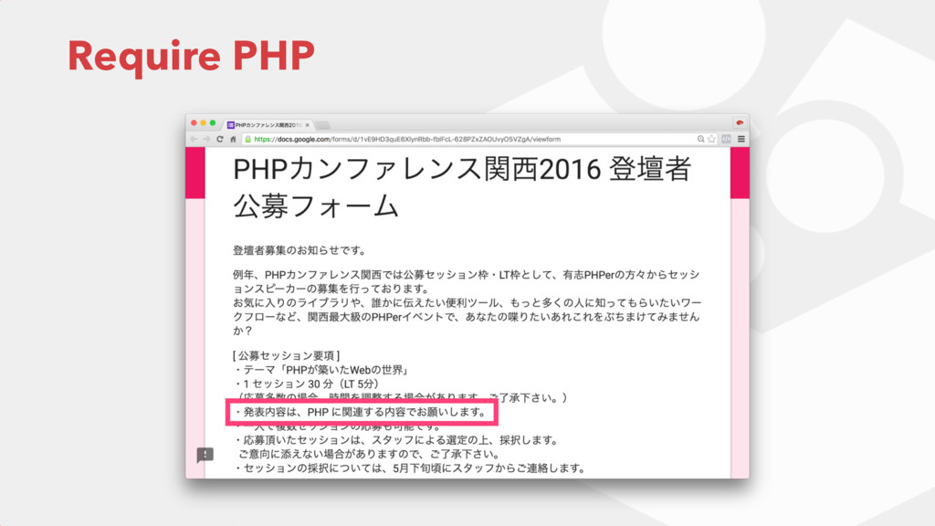 Require PHP