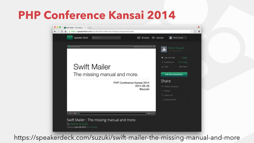 PHP Conference Kansai 2014 https://speakerdeck....