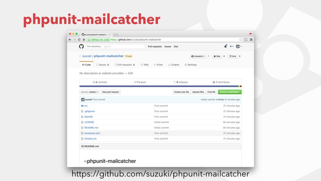 phpunit-mailcatcher https://github.com/suzuki/p...