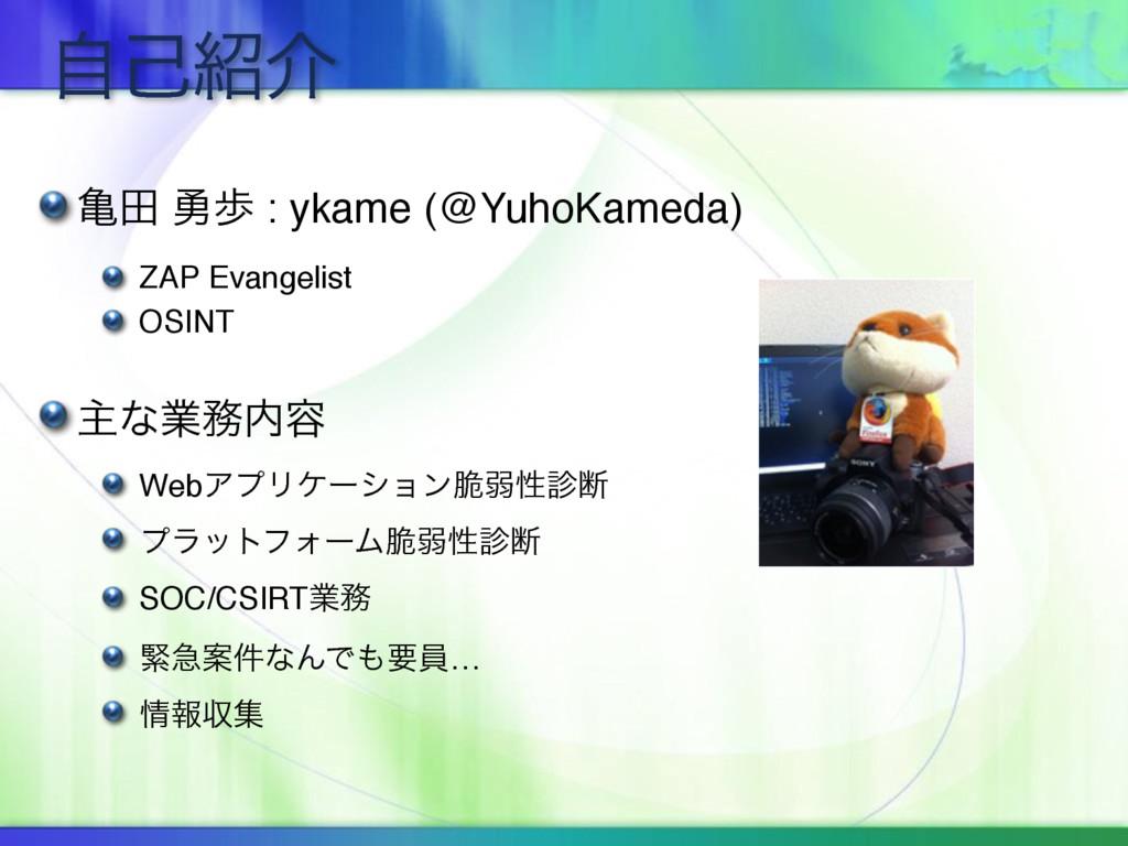 ࣗݾհ ُా ༐า : ykame (@YuhoKameda) ZAP Evangelist...