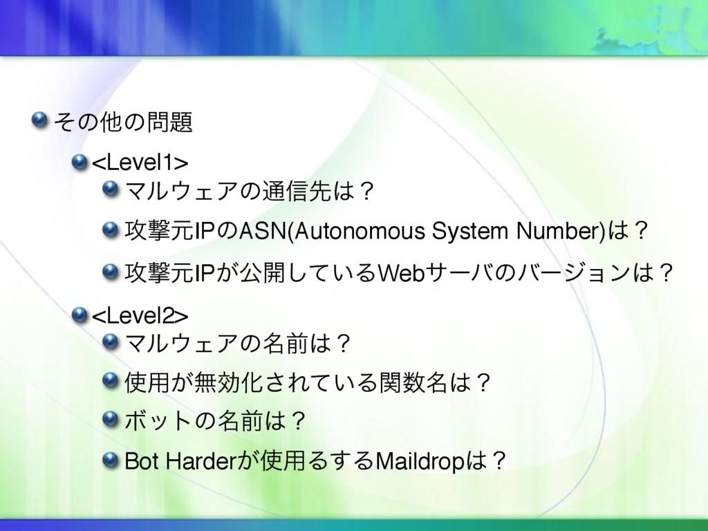 ͦͷଞͷ <Level1> ϚϧΣΞͷ௨৴ઌʁ ߈ܸݩIPͷASN(Autonomou...