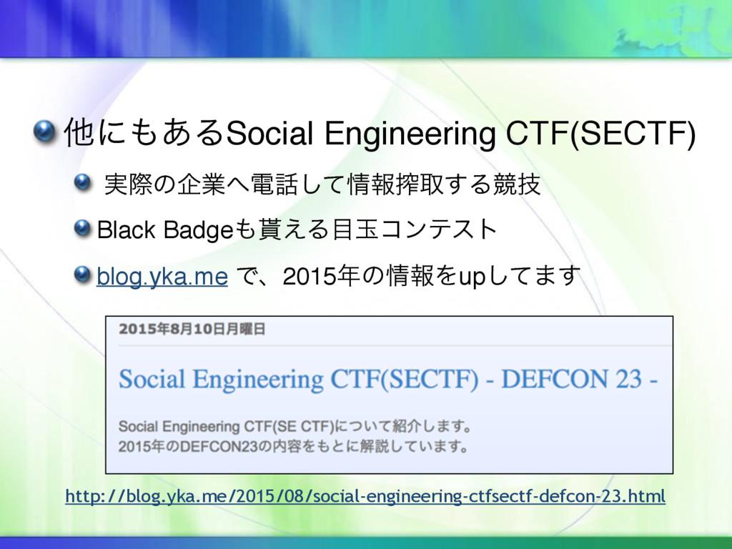 ଞʹ͋ΔSocial Engineering CTF(SECTF) ࣮ࡍͷاۀిͯ͠ใ...