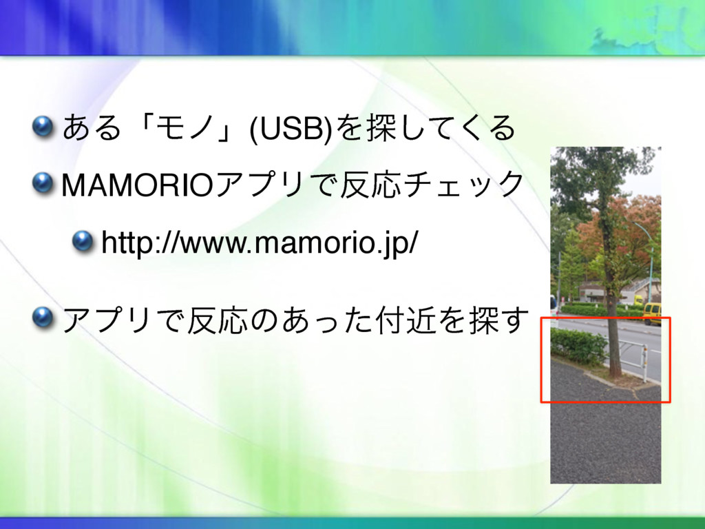 ͋ΔʮϞϊʯ(USB)Λ୳ͯ͘͠Δ MAMORIOΞϓϦͰԠνΣοΫ http://www....